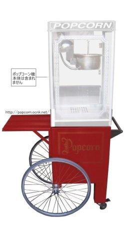画像1: 6オンス・ポップコーンマシン専用カート
