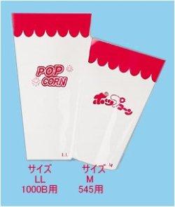 画像1: ポップコーンカップ用スリーブ(100枚単位)