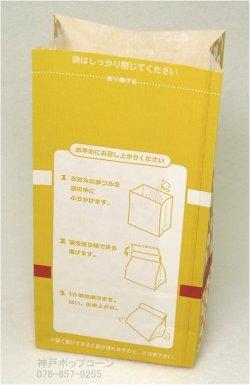 画像2: 夢フル専用デザイン紙袋No.3 (100枚単位)