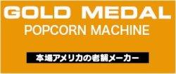 画像1: ゴールドメダル製品