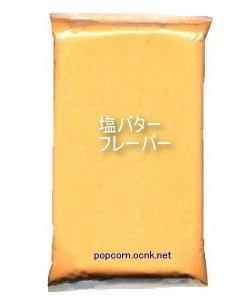 画像1: 塩バター風味調味料 1kg
