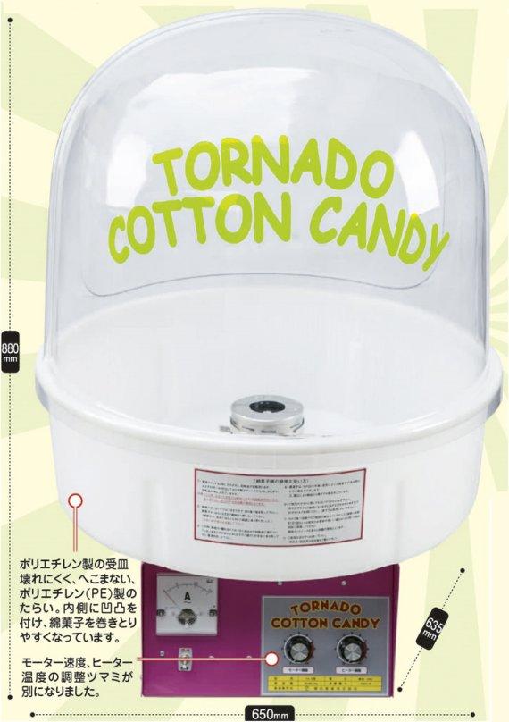 ハイパートルネード綿菓子機
