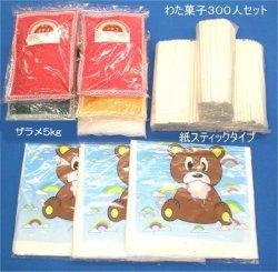 画像1: 綿菓子材料セット(300人分 ザラメ5kg)