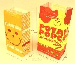 画像3: 夢フル専用デザイン紙袋No.3 (100枚単位)