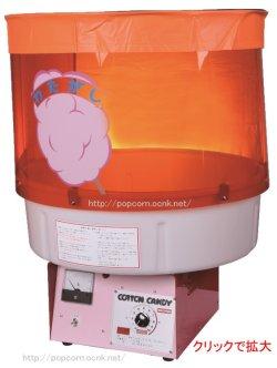 画像1: 綿菓子機