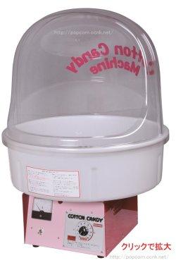 画像1: 新型 綿菓子機・バブルカバータイプ