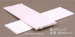 画像1: 綿菓子用ロング紙スティック40cm(100本単位)