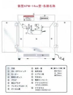 画像1: ポップコーン機部品 (APM-14oz用) 朝日産業製