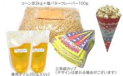 画像1: 新イベントポップ・塩バター・コーン材料