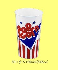 画像1: ポップコーンカップ 545サイズ(40個単位)