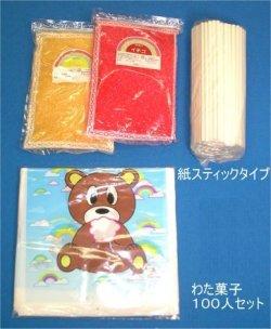 画像1: 綿菓子材料セット(100人分 ザラメ2kg)
