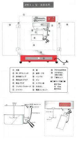 画像1: ポップコーン機部品 (APM-6oz用) 朝日産業製