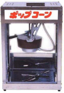 画像1: ポップコーン機4オンス POP-4F