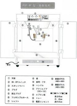 画像1: ポップコーン機部品 (POP-4F用) 朝日産業製