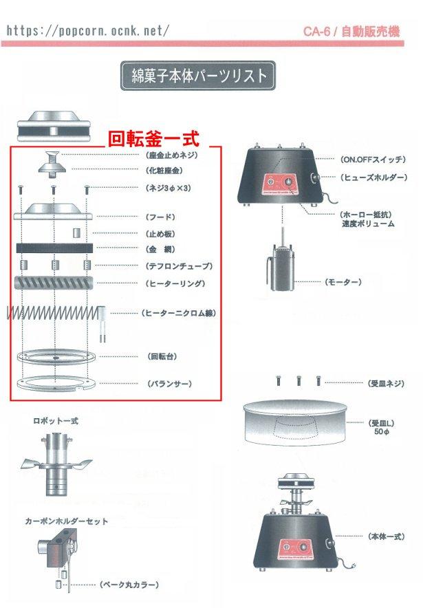 CA-6自動販売機・部品表