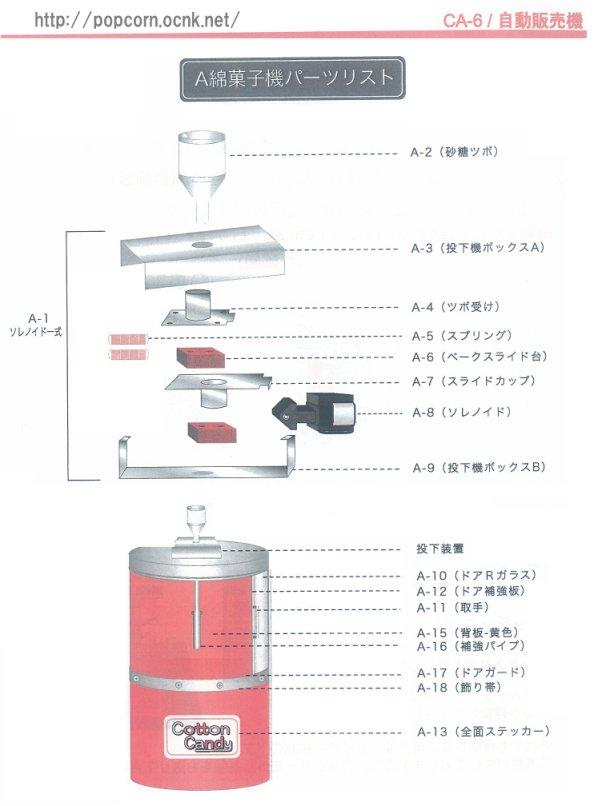 CA-6自動販売機・部品表2