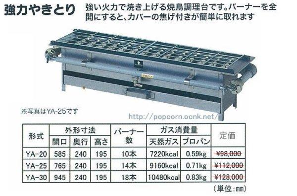 焼鳥・みたらし団子専用焼台